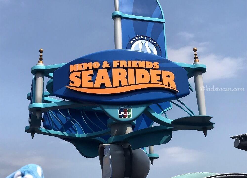 ニモ&フレンズシーライダー入口にある看板。青にオレンジの文字。