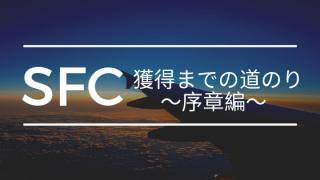 2019年SFC修行の体験記のプロローグ