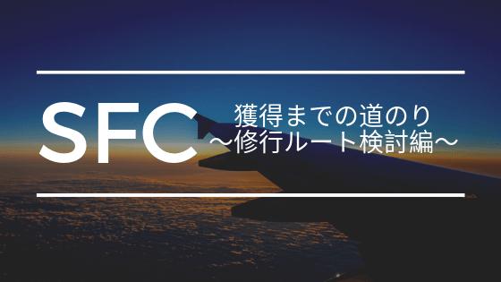 SFC獲得までの道のり修行ルート検討編
