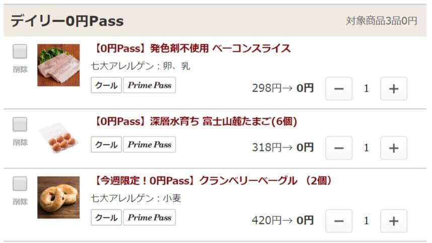 オイシックスのプライムパスの3品選択したときの注文画面。